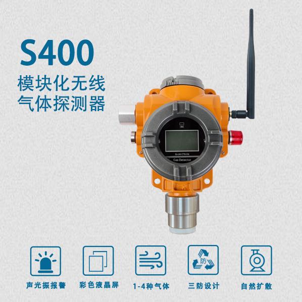 S400模块化无线雷竞技App雷竞技Raybet官网器