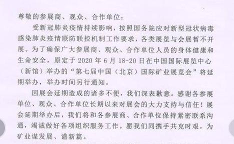 关于第七届中国国际矿业展览会延期举办的通知