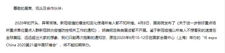 关于第21届亚洲环博会延期举办的通知