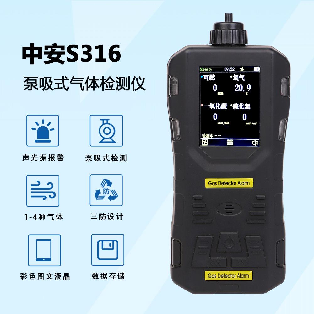 雷竞技网站S316泵吸式雷竞技App检测报警仪