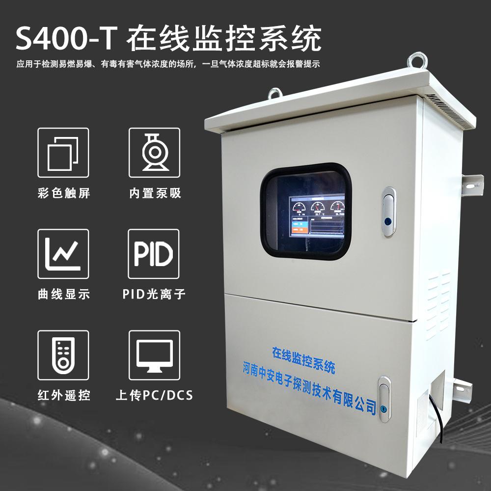 S400-T 在线监控系统