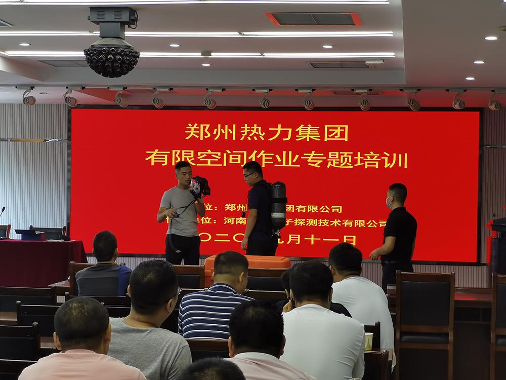 我公司受邀郑州热力集团进行专题培训