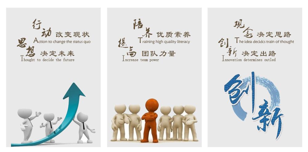 企业文化01